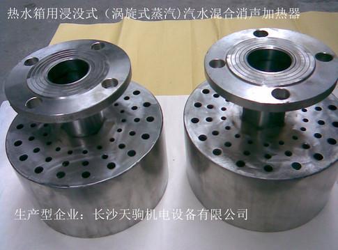 热水箱用不锈钢蒸汽消声器