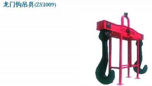 其生产的龙门钩吊具结构简单,操作方便,安全可靠.