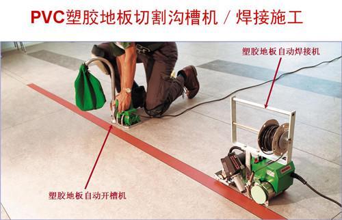 pvc塑胶地板施工_co土木在线