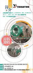 不锈钢S30408宽幅板卷5-14太钢板卷