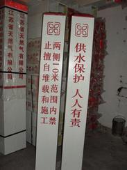 供应玻璃钢自来水标志桩,供水管道标志桩