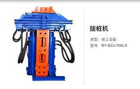 BYPM300LS工法H型钢拔桩机
