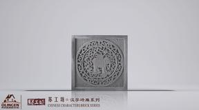 苏工坊砖雕系列
