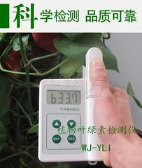 WJ-YLS叶绿素检测仪手持式检测仪植物叶绿素速测仪