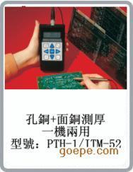 ITM525型孔壁铜厚测量仪