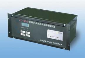 微机小电流接地选线装置