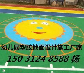 邯郸塑胶跑道塑胶球场幼儿园EPDM塑胶跑道欢迎您