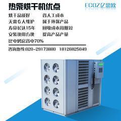 广州ECOZ亿思欧热泵烘干机专用农产品