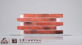 云岗轻质节能成品砖系列