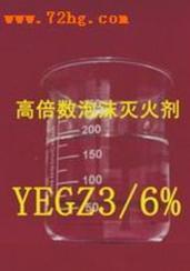 供应高倍数泡沫灭火剂G3%