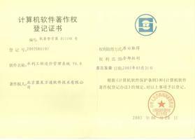 水利水电工程造价管理系统v6.20