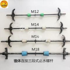 【三段止水螺杆】三段式止水螺杆多少钱一个,三段止水螺杆生产厂家