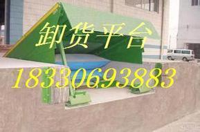 北京卸货平台厂1833,069,3883北京卸货平台,北京装卸平台,北京液压平台,北京卸货平台