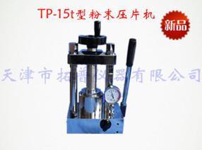 TP-15t型粉末压片机