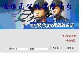 深安联网报警系统、联网报警中心、联网报警器
