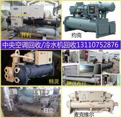 福州中央空调回收,福州大型冷水机收购