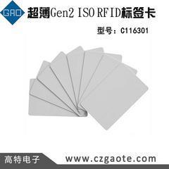 8203;超薄Gen2 ISO RFID标签卡