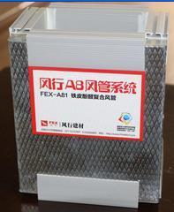 武汉风行建材铁皮酚醛复合风管