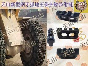 天山装载机保护链材质 矿山装载机20.5/70-16轮胎保护链