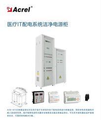 医用IT隔离电源及监控系统-选型手册