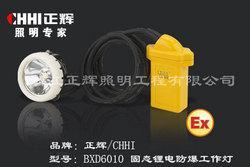 BXD6010防爆消防灯