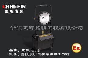 (浙江)BFD8100--防爆工作灯