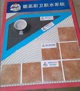 德高防水涂料样板 防水涂料效果图样 防水涂料样板制作
