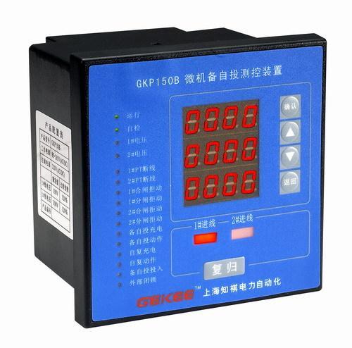 GKP150B微机备自投测控装置生产厂家