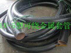 LV-5型金属可绕套管