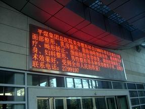 上海LED电子显示屏|LED显示屏专卖|上海LED显示屏厂家