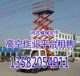 高空作业平台保定升降机出租保定升降货梯出租
