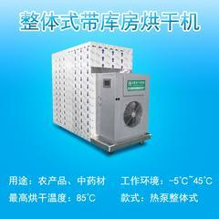 亿思欧热泵烘干机供应,带库房。农产品、药材、木材烘干