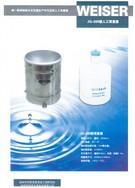人工雨量器桶(山洪灾害防治监测预警系统建设项目