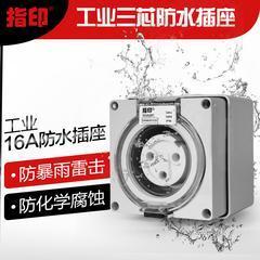 户外工业防水插座 工业三芯插座 大功率插座