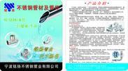 宁波不锈钢水管/薄壁不锈钢水管/薄壁不锈钢管/批发供应商