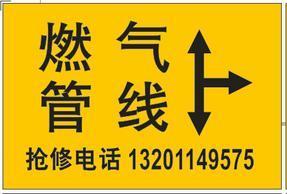 上海保运管道设备有限公司 燃气贴 路面指向贴 地面黏贴标志牌 燃气地贴标志