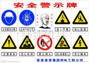 标志牌   安全标志牌