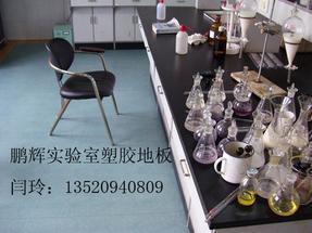 疾病实验室专用地板胶|实验室塑胶地板