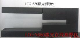 深圳凤鸣亮超薄板材无接触激光在线测厚机