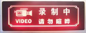 演播室提示牌 指示牌