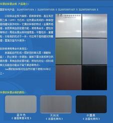 华源钛锌复合板(钛锌板幕墙,钛锌板屋面)