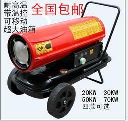 地面烘干机 燃油工业暖风机 柴油加热器 烘干机