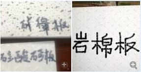 矿棉板岩棉板硅酸钙板
