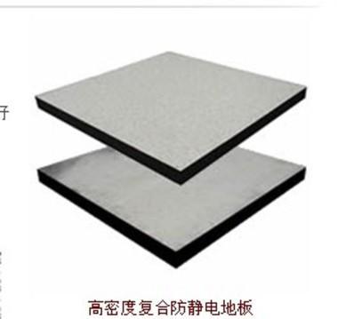 高密型复合防静电地板