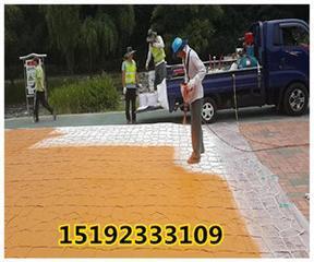 彩色路面喷涂剂