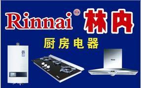 上海浦东区林内热水器维修公司