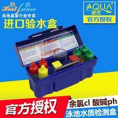 进口游泳池水质检测 测水试剂 测试剂 PH值余氯测试盒 酸碱验水盒