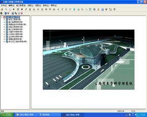 公路工程施工管理用表软件