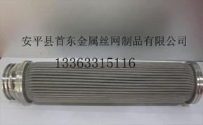 不锈钢滤芯/不锈钢折叠滤芯/首东厂家直销