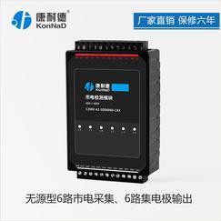 市电采集模块.强电转弱电稳压.22V市电检测.6路输入.